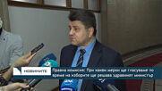 Правна комисия: При какви мерки ще гласуваме по време на изборите ще решава здравният министър