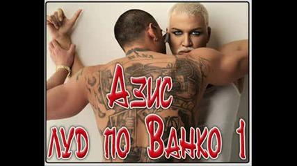 Азис и Ванко 1 - Луд ме правиш