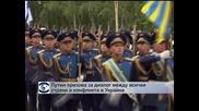 Путин призова за диалог между всички страни в конфликта в Украйна