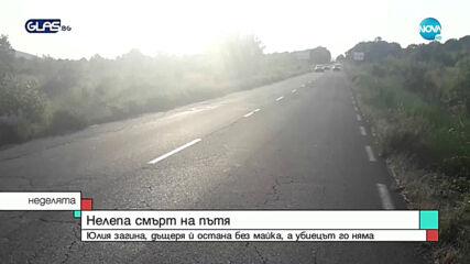Бившият мъж на прегазената Юлия: Убиецът да обясни на дъщеря ни, защо майка й е мъртва