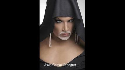Азис - Плача Страдам