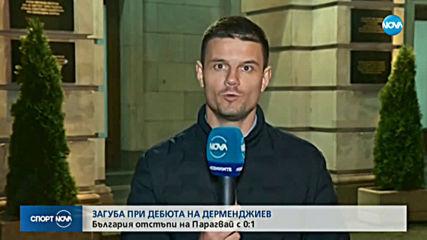 Спортни новини (14.11.2019 - късна)