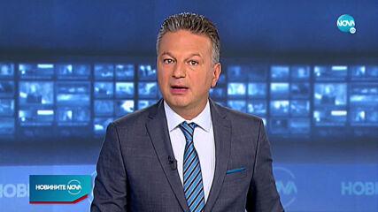 Новините на NOVA (28.09.2020 - следобедна емисия)