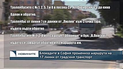 Блокадите в София промениха маршрута на 17 линии от градския транспорт