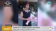 ИЗДИРВА СЕ: 15-годишно момиче в неизвестност от три дни