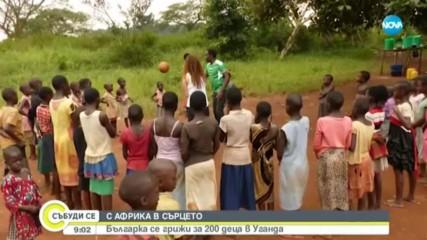 Българка се грижи за 200 деца в Уганда