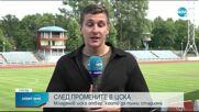 Спортни новини (28.07.2021 - централна емисия)
