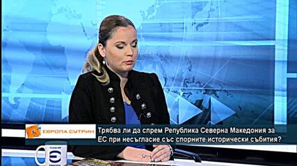 Пламена Заячка: Гоце Делчев няма как да ни обединява със Северна Македония