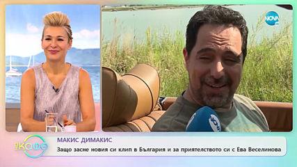 Макис Димакис: