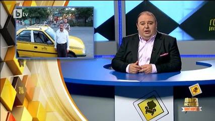 Новините на - Голата истина - 25.11.2013 г.