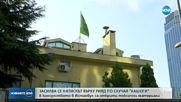 Открили доказателство, че Хашоги е убит в саудитското консулство в Истанбул