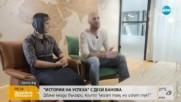 ''Истории на успеха'': Двама млади българи, които ''могат там, но искат тук''