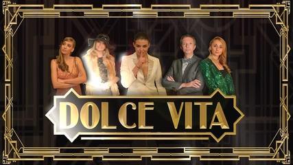 Любов и вино, вино и любов с Dolce Vita! Епизод 6