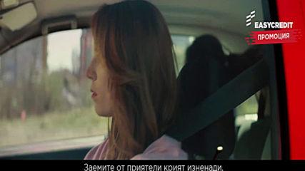 Есенна промоция - Изи Кредит