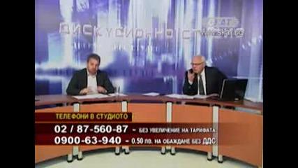 Телевизия Скат - Дискусионно студио 14.10.2014г