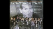 Превод * Stratos Dionysiou - Me Skotose Giati Tin Agapousa