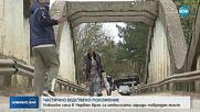 Аварирал мост остави откъснати пет села в община Червен бряг