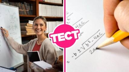 ТЕСТ: Ще се справиш ли с тези задачи, които затрудняват дори докторанти?