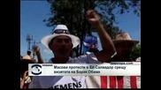 Масови протести в Салвадор и Чили  срещу визитата на Обама