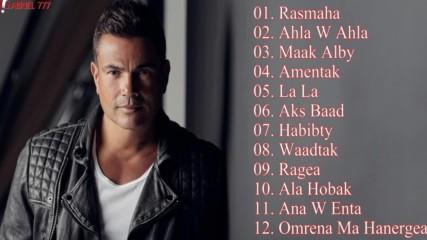 Amr Diab - Ahla w ahla / Audio Album (2016)