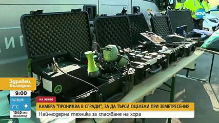 Камера прониква в сгради, за да търси оцелели при земетресение