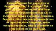 Цар Гаврил Радомир (1014 - 1015)