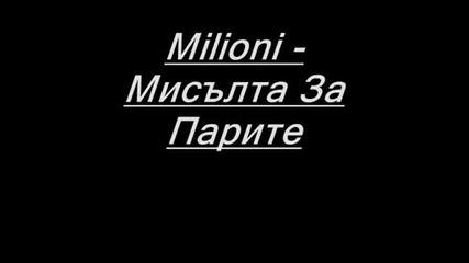 Milioni - Мисълта За Парите