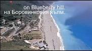 Фец Домино - Боровинковият хълм (txt&trans)