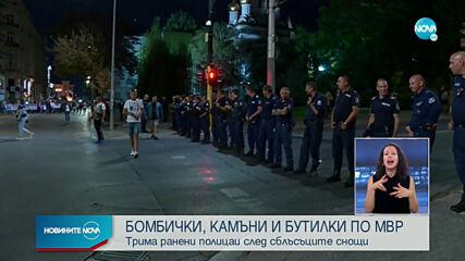 Сблъсъци между протестиращи и полиция в София