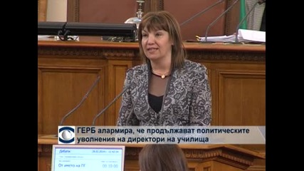 ГЕРБ излезе с декларация срещу ДПС чистката в образованието