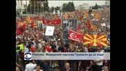 Десетки хиляди македонци и албанци поискаха оставката на Груевски и правителството му