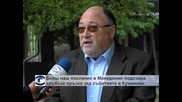 Бивш наш посланик в Македония подозира сръбска връзка зад събитията в Куманово
