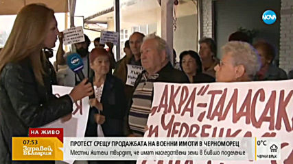 Протест в Черноморец заради продажба на военни имоти