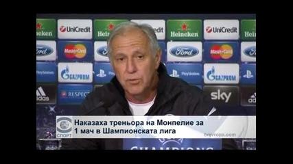 Наказаха треньора на Монпелие за 1 мач в Шампионската лига