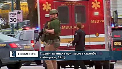 7 души загинаха при масова стрелба в Милуоки, САЩ