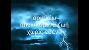 В такива моменти - Никос Макропулос -превод