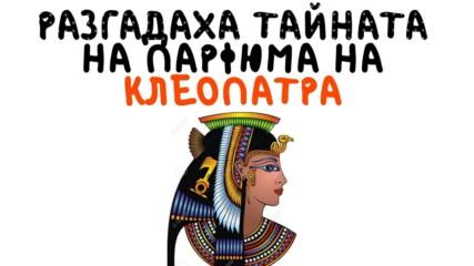 Разгадаха тайната на парфюма на Клеопатра