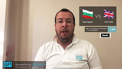 България - Англия // ПРОГНОЗА за евроквалификация на Стефан Ралчев - Футболни прогнози 14.10.19