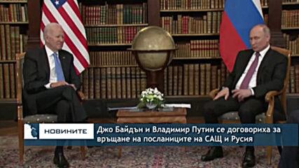 Джо Байдън и Владимир Путин се договориха за връщане на посланиците на САЩ и Русия