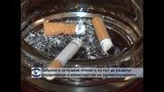 Забраната за пушене отново е на път да раздели управляващите и Министерството на здравеопазването