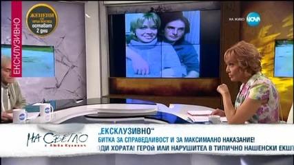 Отложена присъда за прокурорския син Бисер Андреев - На светло (15.03.2015)