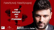 Превод New Pantelis Pantelidis - Tis Kardias Mou To Grammeno - Greek Audio Release 2015