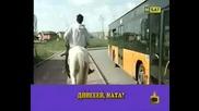 Господари На Ефира - Да Си Намирал 2 Коня