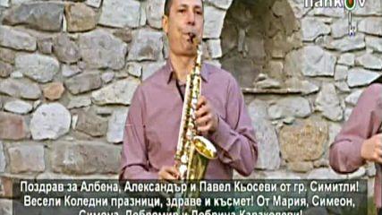 орк. Царацовски ритми р-л Валентин Тосев - Първомайско прознично хоро