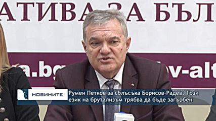 Румен Петков за сблъсъка Борисов - Радев: Този език на брутализъм трябва да бъде загърбен