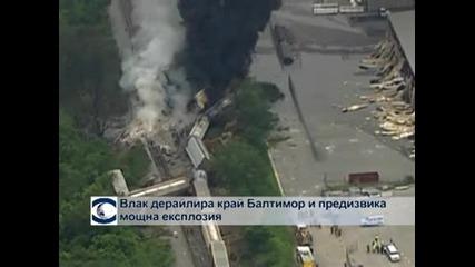 Влак дерайлира край Балтимор и предизвика мощна експлозия