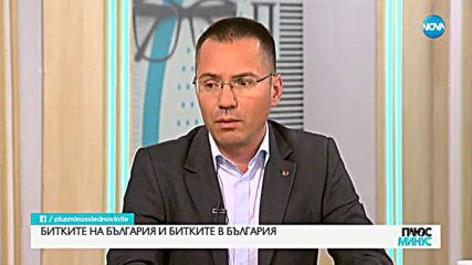 Джамбазки: Листата ни е много силна