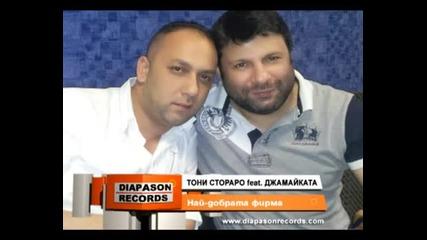 Toni Storaro feat. Djamaikata - Най добрата фирма 2o12