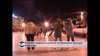 Откриха ледена пързалка на Червения площад в Москва