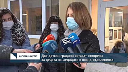 Две детски градини остават отворени за децата на медиците в ковид-отделенията